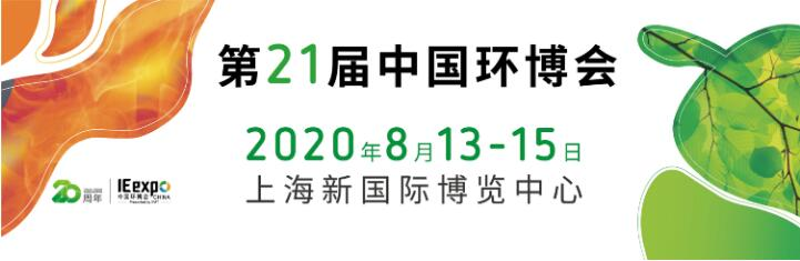 21st China Environmental Expo 2020