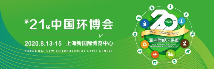 China Environmental Expo 2020